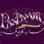 Pax Pamir (seconda edizione)
